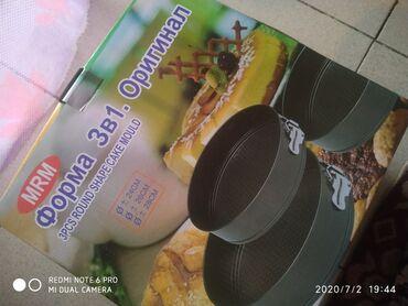 Кухонные принадлежности в Токмак: Форма для тортов размер 26см и 28 см цена договорная