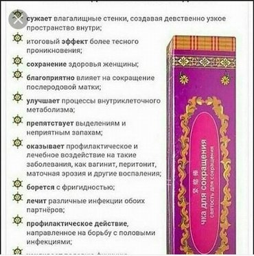 Оригинал!! Палочка Чка Доянь. Сокращает стенки влагалища, еще имеет ле в Бишкек