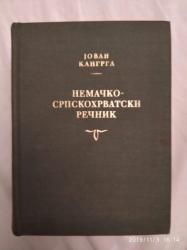 Srpski peškir - Srbija: Recnik nemacko-srpski  Kangrga izdanje 1975