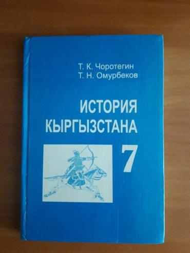Продаю учебник История Кыргызстана 7 класс. в Бишкек