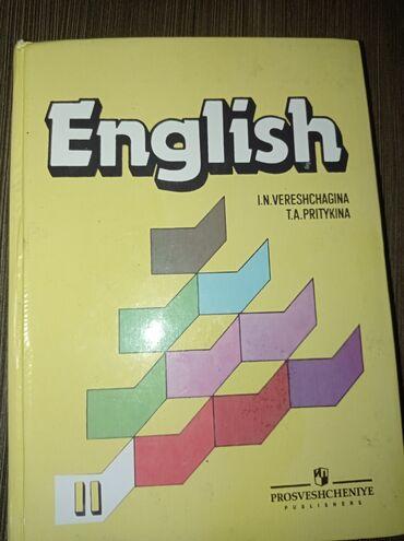 Книга по Английскому языку 2 класс