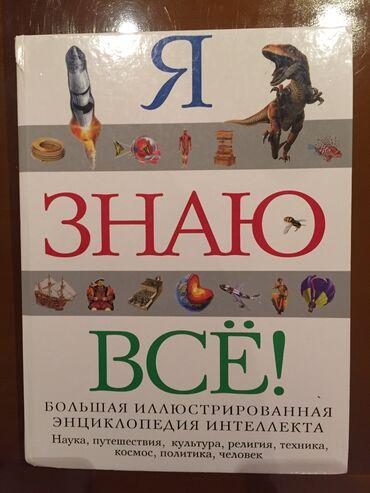Rus dilinde ensiklopediya