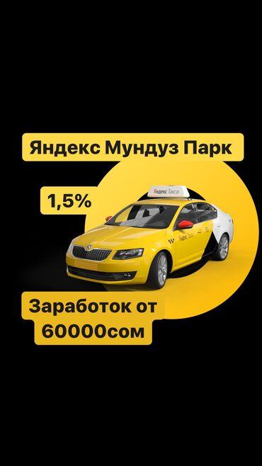 работа с личным авто в бишкеке в Кыргызстан: Яндекс такси,Яндекс,Таксопарк,работаЯндекс,такси,низкий,процент,Регист