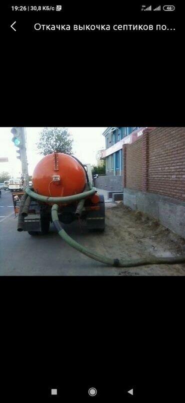 s korpusnuju mebel в Кыргызстан: Откачка выкачка сливочное ям туалет продувка и канализация чистка и