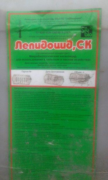 Лепидоцид. с. к преднозначен для в Бишкек
