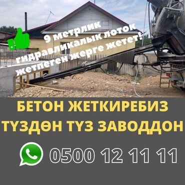 цемент в бишкеке in Кыргызстан | ЦЕМЕНТ: Бетон | M-100, M-150, M-200 | Гарантия, Бесплатный выезд