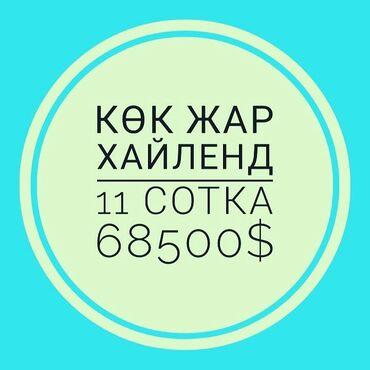 Продам - Бишкек: Продам 11 соток Строительство