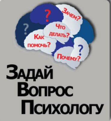 девушки по вызову в бишкеке в Кыргызстан: Психолог по вызову Направления работы:Психолог на вьезд Индивидуально