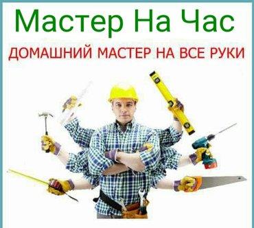 Стеновые панели - Азербайджан: Домашний мастер с большим опытом работ окажет широкий спектр услуг:-