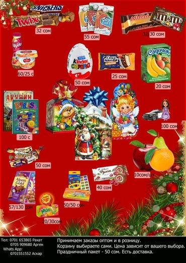Ассортимент новогодних подарков! Спешите друзья заказать. Онлайн 24 в Бишкек
