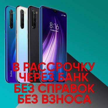 рассрочка кейджи в Кыргызстан: Телефоны в рассрочку через банк по супер ценам  От 3 до 18 месяцев все