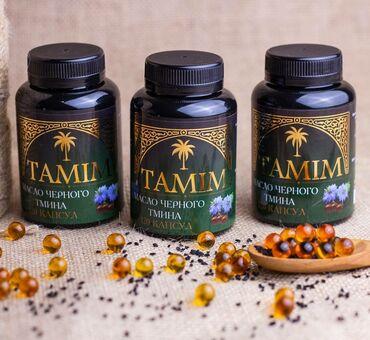 """Доброго времени суток!Компания """"TAMIM"""" предлагает продукцию двух"""