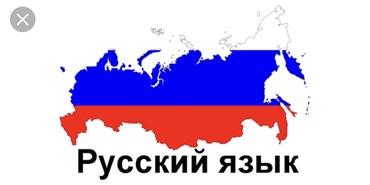 Knjigovodstvene usluge - Srbija: Casovi ruskog jezika/usluge prevodjenja veoma povoljno zvati na