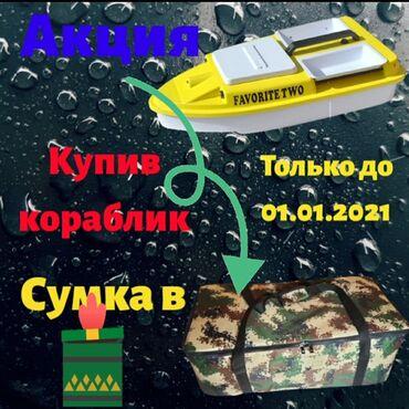 купить диски железные r15 в Кыргызстан: Акция!!! Только до нового года 01.01.2021.Купив кораблик Favorite в