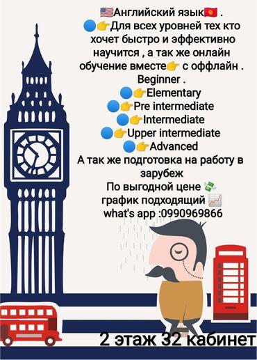 2487 объявлений: Языковые курсы   Английский, Русский   Для взрослых, Для детей