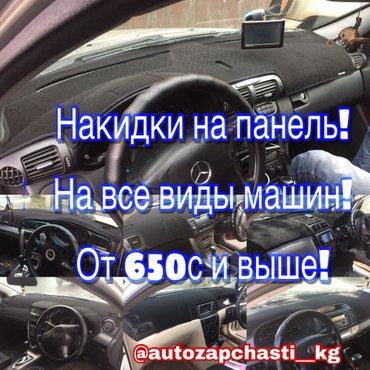 • Накидки на панель!!! Новое в Бишкек