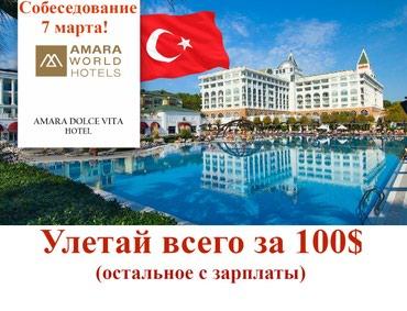 Наш постоянный и уже проверенный в Бишкек