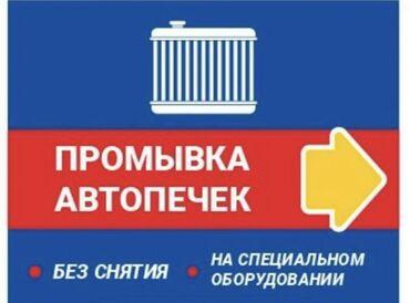 фильтр для вытяжки бишкек in Кыргызстан | ДРУГАЯ БЫТОВАЯ ТЕХНИКА: Электрика, Климат-контроль | Промывка, чистка систем автомобиля