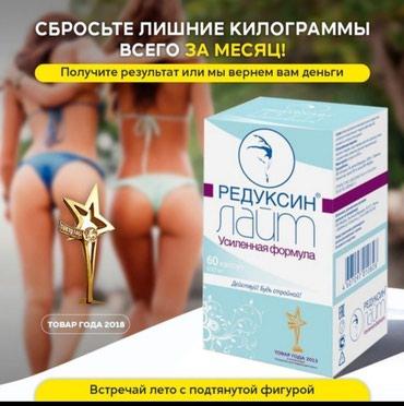 Редуксин Лайт для похудения оптом и в в Сокулук