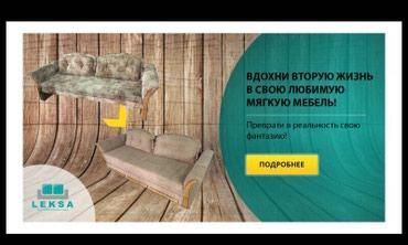 Ремонт и перетяжка мягкой мебели в Бишкек