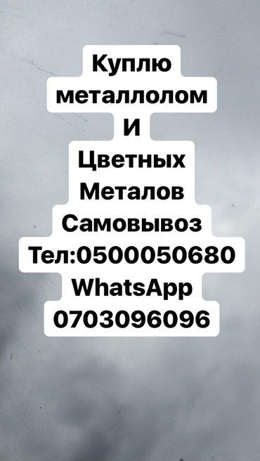 Звоните в любое время! в Бишкек