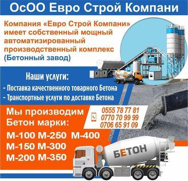 Бетон Доставка бетона  Бетонный завод  Качественный бетон