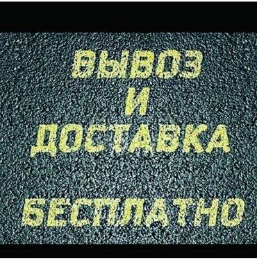 Стирка ковров | Ковер, Палас, Ала-кийиз, Шырдак | Бесплатная доставка