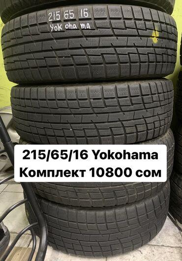 Зимние 215/65/16 Yokohama (4 шт) Зимние 215/65/16 Dunlop (4 шт) В отли