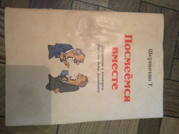 Анекдоты книга в идеальном состоянии, только обложка немного помята в Беловодское