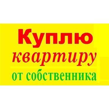 пс4 купить в Кыргызстан: Куплю квартиру ПСО 1 кв или 2 кв в районе южной магистрали, в центре