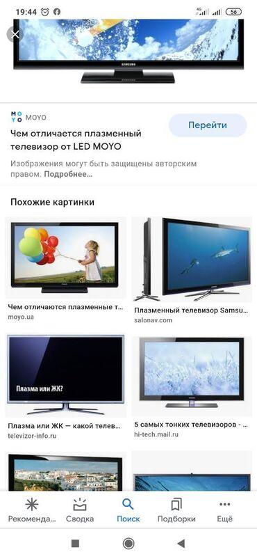 Срочно выкуп бытовой техники холодильник телевизор стиральная машина