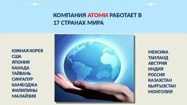 атоми магазин в Кыргызстан: Консультант сетевого маркетинга. Atomy. Любой возраст. Неполный рабочий день