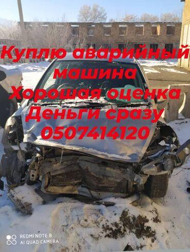 аварийная в Кыргызстан: Другое 2 л. 2000
