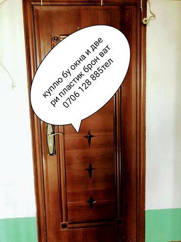 купить пластиковый шифер в бишкеке в Кыргызстан: Куплю бу окна и двери пластиковые Брон дверь куплю куплю куплю