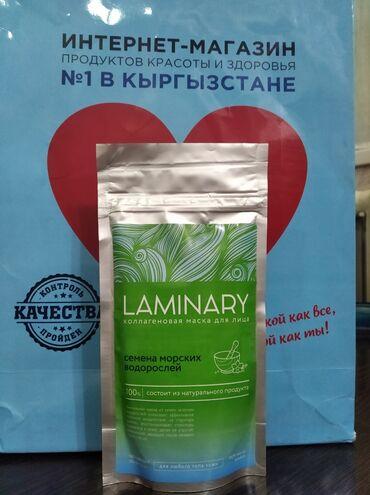 """продажа семена в Кыргызстан: Коллагеновая маска для лица """"Laminary""""  Состав: семена морских водор"""