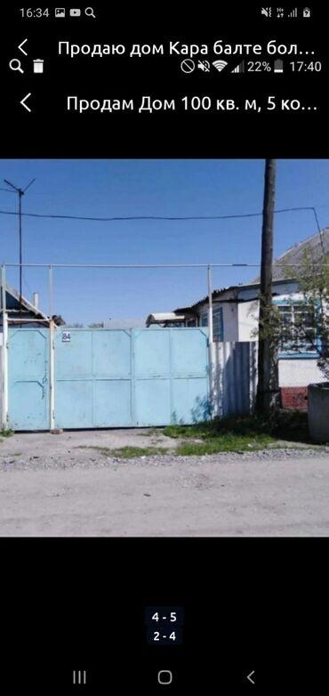 Продажа домов 68 кв. м, 5 комнат