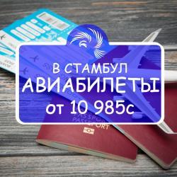 авиабилеты визы в Кыргызстан: БИЛЕТ В СТАМБУЛ АВИАБИЛЕТ ТУРЦИЯ WhatsApp САМОЛЕТ