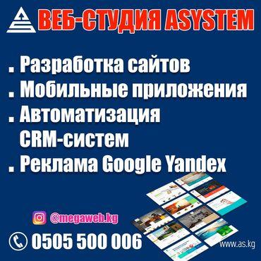 веб модел в Кыргызстан: Мобильные приложения iOS | Разработка