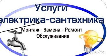 Услуги электрика и сантехника. по в Кок-Ой