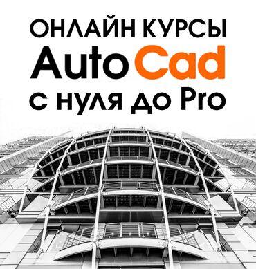Онлайн курсы AutoCad с нуля до ProБакинский компьютерный центр