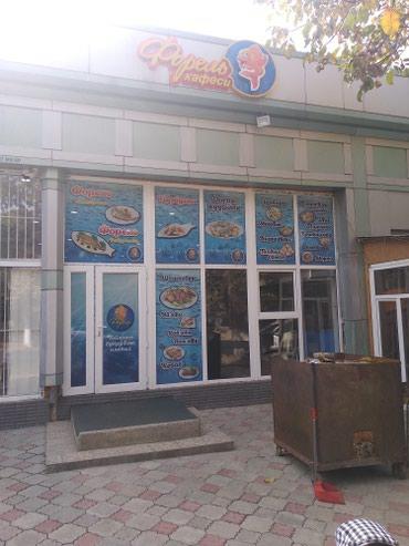 В городе Ош сдается в аренду кафе с в Ош