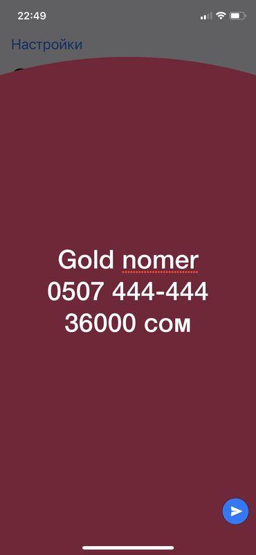 Продаю новые номера  Пятизначный 99999