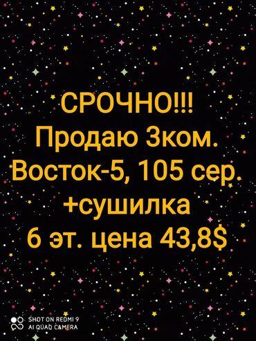 продам клексан в Кыргызстан: Продается квартира: 3 комнаты, 60 кв. м