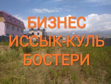Недвижимость - Бостери: 15 соток, Для бизнеса, Собственник, Красная книга
