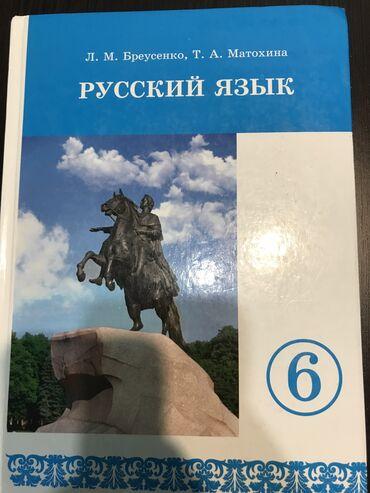Продаю книгу по русскому языку за 6 класс
