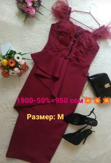 Скидка на платье  Перья натуральные Размер: М Обмена нет!!!