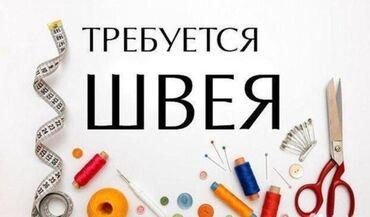 детское велокресло в Кыргызстан: Швея Прямострочка. С опытом. Аламедин рынок