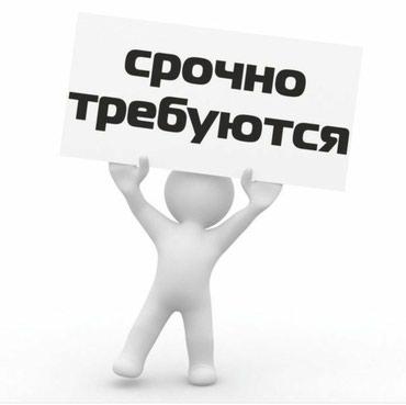 Срочно требуется мерчендайзер в в Бишкек