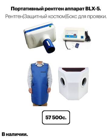 Портативный рентген аппарат blx-5 в наличии.В комплекте:рентген