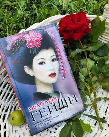 Куплю этих книг Мемуары гейши Тысяча сияющих солнц До встречи с тобой